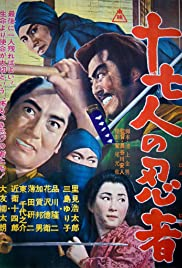 image of drama  Seventeen Ninja 2: The Great Battle (1966) [JDRAMA]